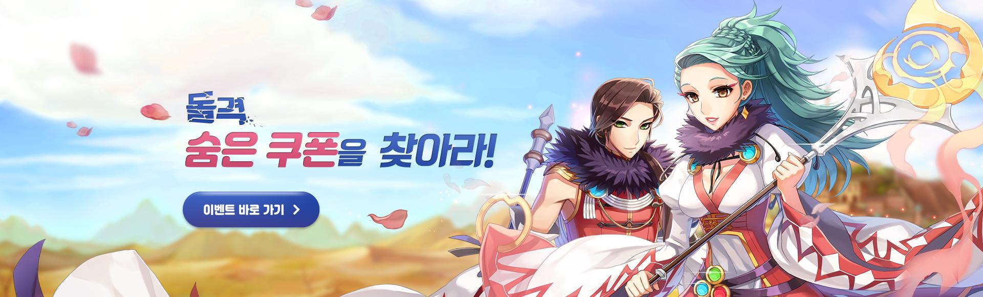 공식 홈페이지 쿠폰 공개 이벤트!